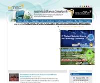 ศูนย์เทคโนโลยีโลหะและวัสดุแห่งชาติ (เอ็มเทค) - mtec.or.th/