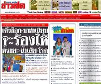 หนังสือพิมพ์ข่าวสด - khaosod.co.th/