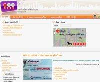 ศูนย์บริการข้อมูลภาครัฐเพื่อประชาชน - gcc.go.th