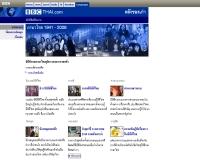 สถานีวิทยุ BBC ภาคภาษาไทย - bbc.co.uk/thai/index.shtml