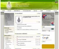 ราชบัณฑิตยสถาน - royin.go.th