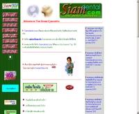 สยามเดนทัล - siamdental.com