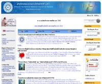 สำนักงานคณะกรรมการวิจัยแห่งชาติ - nrct.net/