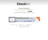 เช็คเบอร์ดอทคอม - checkber.com