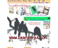 บ้านจอมยุทธ - baanjomyut.com