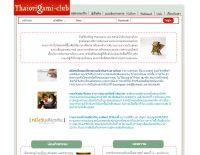 ชมรมนักพับกระดาษไทย - thaiorigami-club.net46.net/
