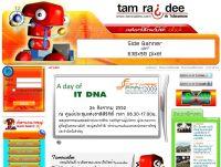 ทำไรดีดอทคอม - tamraidee.com