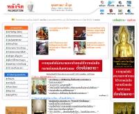 พลังจิต.คอม - palungjit.com
