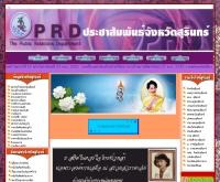 สำนักงานประชาสัมพันธ์จังหวัดสุรินทร์ - province.prd.go.th/surin/