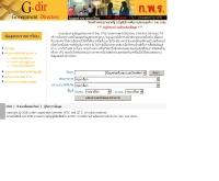 บริการสอบถามข้อมูลส่วนราชการไทย - gdir.gits.net.th/