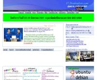 หลักสูตรอบรมวิชาชีพคอมพิวเตอร์ - itdestination.com