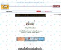 จังหวัดสุรินทร์ (สุรินทร์ของเรา) - welcometosurin.4t.com