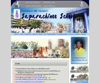 โรงเรียนสภาราชินี จ.ตรัง - spa.ac.th