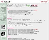 ศูนย์ประสานงานการรักษาความปลอดภัยคอมพิวเตอร์ ประเทศไทย - thaicert.nectec.or.th/