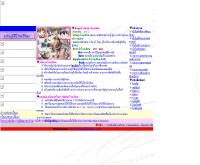 โรงเรียนสักงามวิทยา - geocities.com/sakngam
