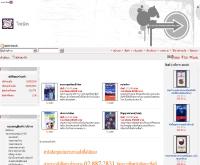 ร้านหนังสือโฆษิต  - kositt.com