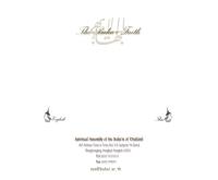 ศาสนาบาไฮ - thai-bahais.org