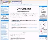 ทัศนศาสตร์ไทย - thaioptometry.net