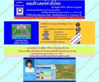 คอมไทยโออาจี - comthai.org