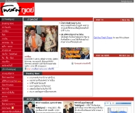 โพสต์ทูเดย์ - posttoday.com