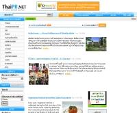 ไทยพีอาร์ดอทเน็ต - thaipr.net