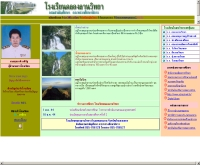โรงเรียนคลองลานวิทยา - geocities.com/khonglanwit