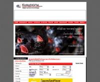 กล้องดิจิตอลดอทคอม - klongdigital.com