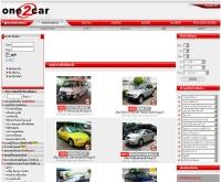 วันทูคาร์ - one2car.com/