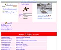 เดอะจอมยุธ - geocities.com/thejomyut_pk