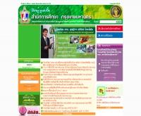 สำนักการศึกษา กรุงเทพมหานคร - bmaeducation.in.th