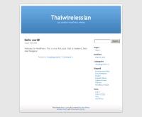 ไทยไวร์เลสแลนดอทคอม - thaiwirelesslan.com