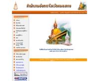 สำนักงานอัยการจังหวัดหนองคาย - geocities.com/atnongkhai/