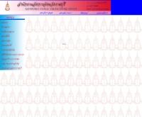 สำนักงานอัยการจังหวัดราชบุรี  - rburi.ago.go.th/