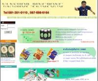 แวนชอป ปิงปอง - vanshop-pingpong.com/