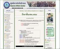 ศูนย์การกำลังสำรอง - ruksadindan.com