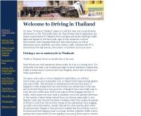 ขับรถยนต์ในประเทศไทย - driving.information.in.th