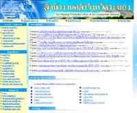 สำนักงานคลังจังหวัดระยอง - klang.cgd.go.th/ryg