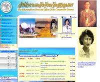สำนักงานคลังจังหวัดสกลนคร - klang.cgd.go.th/skn