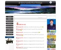 สำนักงานคลังจังหวัดสตูล - klang.cgd.go.th/stn