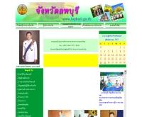 จังหวัดลพบุรี - lopburi.go.th