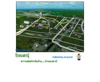 บัวทองธานี - bt.co.th/
