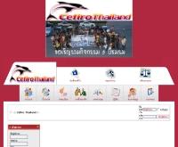 ชมรมซิฟิโร่ ไทยแลนด์ - cefiro-thailand.com