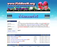 ฟิชรูม - fishroom.org