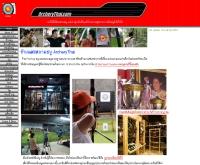 กีฬายิงธนู  - archerythai.com