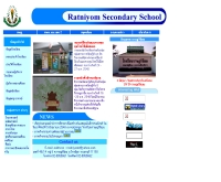 โรงเรียนราษฎร์นิยม - school.obec.go.th/radniyom