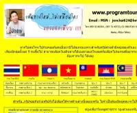 สมปองทัวร์ - programtour.com