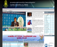 สมาคมฟุตบอลแห่งประเทศไทย ในพระบรมราชูปถัมภ์  - fat.or.th