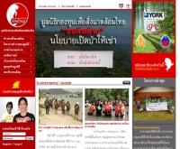 กองทุนเพื่อสิ่งแวดล้อมไทย - envcorp.org