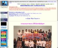 คนรักหนังกลางแปลง - thaicine.com