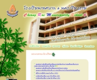 โรงเรียนเทศบาล 6 นครเชียงราย - tesaban6.ac.th